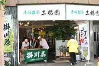2009日本橋土橋園.jpg